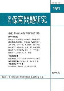 季刊保育問題研究191号