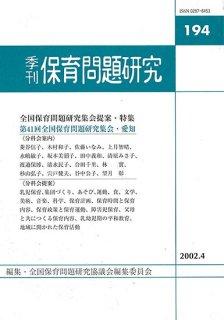 季刊保育問題研究194号