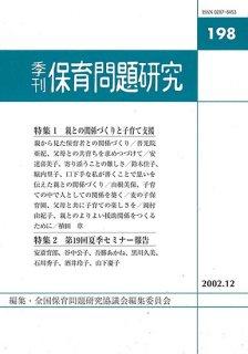 季刊保育問題研究198号