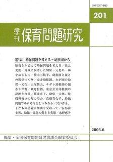 季刊保育問題研究201号