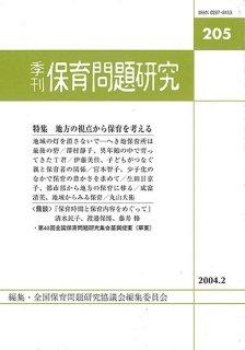 季刊保育問題研究205号
