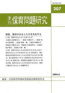 季刊保育問題研究207号