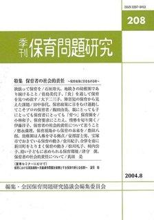 季刊保育問題研究208号