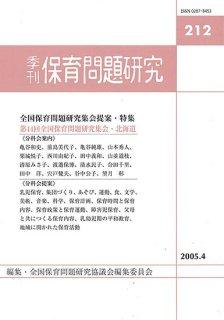 季刊保育問題研究212号