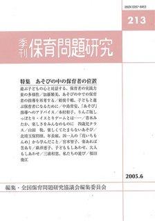 季刊保育問題研究213号