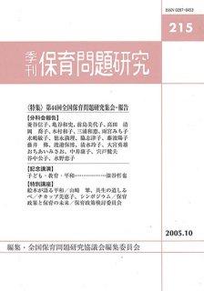 季刊保育問題研究215号