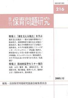 季刊保育問題研究216号