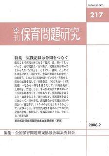 季刊保育問題研究217号