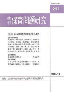 季刊保育問題研究221号