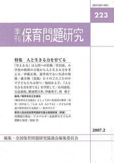 季刊保育問題研究223号