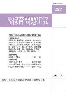 季刊保育問題研究227号