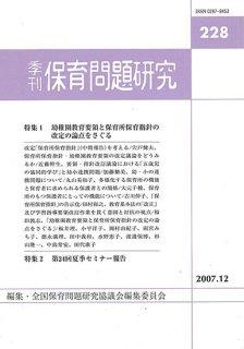 季刊保育問題研究228号