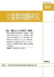 季刊保育問題研究231号