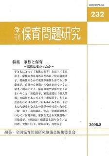 季刊保育問題研究232号