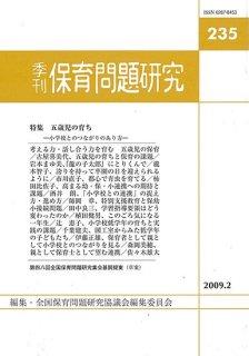 季刊保育問題研究235号