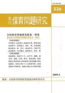 季刊保育問題研究236号