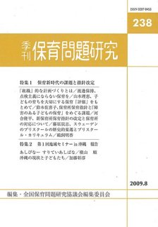 季刊保育問題研究238号