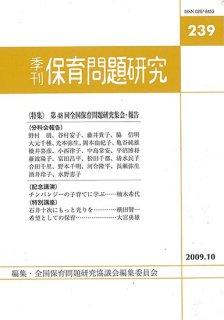 季刊保育問題研究239号