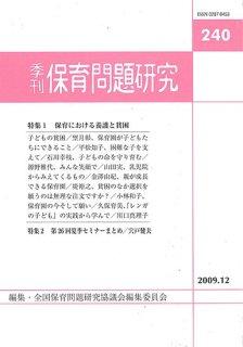 季刊保育問題研究240号