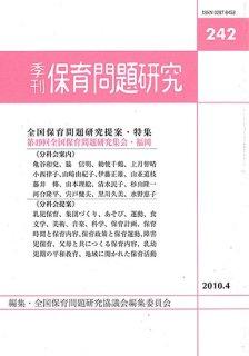 季刊保育問題研究242号