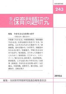 季刊保育問題研究243号