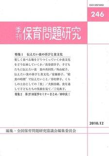 季刊保育問題研究246号