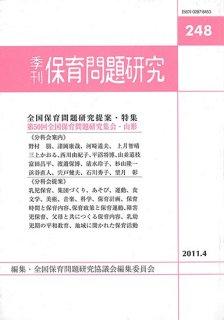 季刊保育問題研究248号