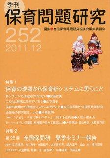 季刊保育問題研究252号