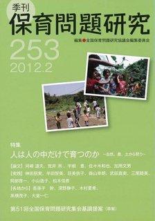 季刊保育問題研究253号