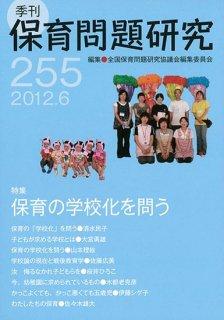 季刊保育問題研究255号
