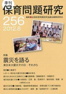 季刊保育問題研究256号