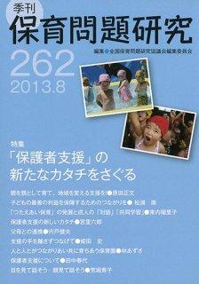 季刊保育問題研究262号