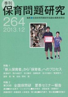 季刊保育問題研究264号