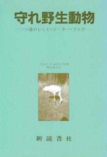 守れ野生動物—ソ連のレッドデーターブック— ※僅少本につき美本無し