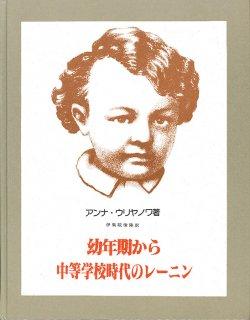 幼年期から中等学校時代のレーニン ※僅少本につき美本なし