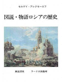 図説・物語ロシアの歴史 ※僅少本につき美本無し