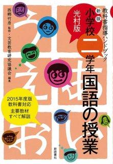新版 小学校二学年国語の授業(光村版 教科書指導ハンドブック)