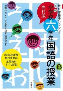 新版 小学校六学年国語の授業(光村版 教科書指導ハンドブック)