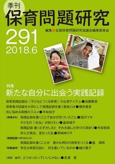 季刊保育問題研究291号