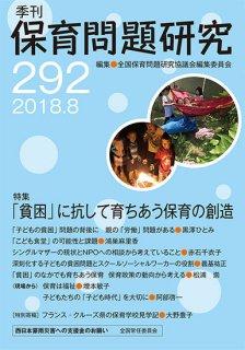 季刊保育問題研究292号
