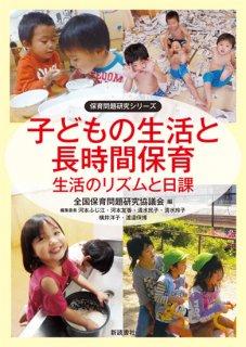 子どもの生活と長時間保育〜生活のリズムと日課〜