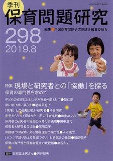 季刊保育問題研究298号