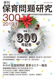 季刊保育問題研究300号