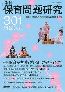 季刊保育問題研究301号