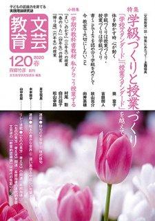 文芸教育120号