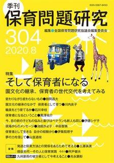季刊保育問題研究304号