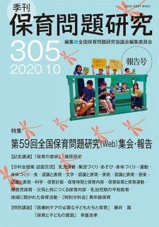 季刊保育問題研究305号