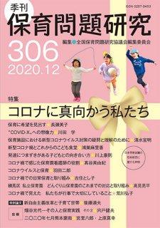 季刊保育問題研究306号 ※予約受付中