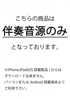 <img class='new_mark_img1' src='https://img.shop-pro.jp/img/new/icons1.gif' style='border:none;display:inline;margin:0px;padding:0px;width:auto;' />馬と鹿【伴奏音源】