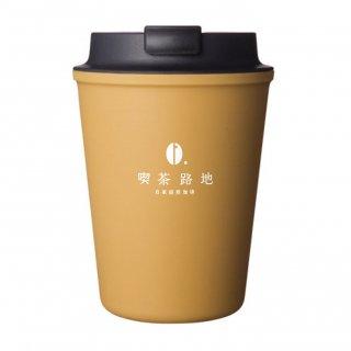 喫茶路地オリジナル ポータブルカップ MUSTARD